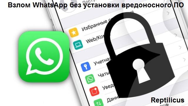 Архивация WhatsApp без установки вредоносного ПО