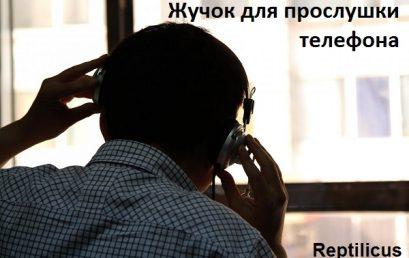 Жучок для прослушки мобильного телефона