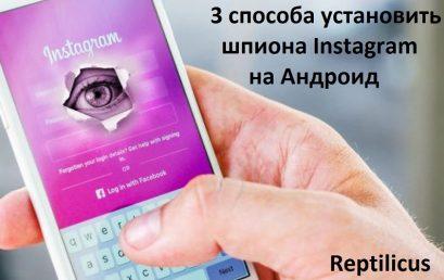 3 способа установить шпиона Instagram на Андроид