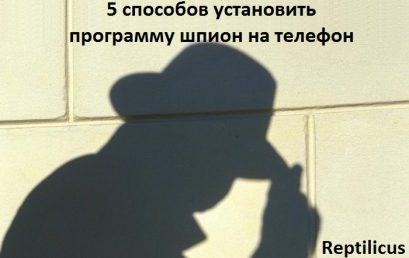 5 способов установить программу шпион на телефон