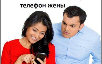Как поставить прослушку на телефон жены
