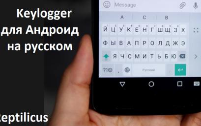 Keylogger для Андроид на русском