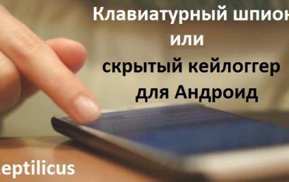 Клавиатурный шпион для Андроид – скрытый кейлоггер