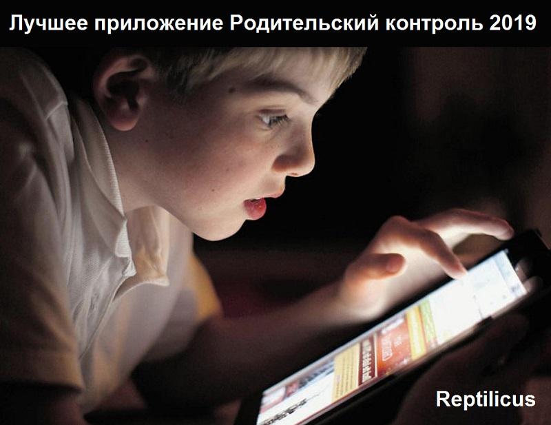 Приложение «Родительский контроль» от Reptilicus