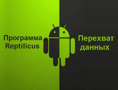 Перехват данных с Андроид: телефон, планшет