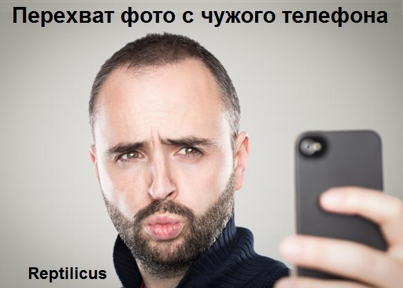 Перехват фото с телефона