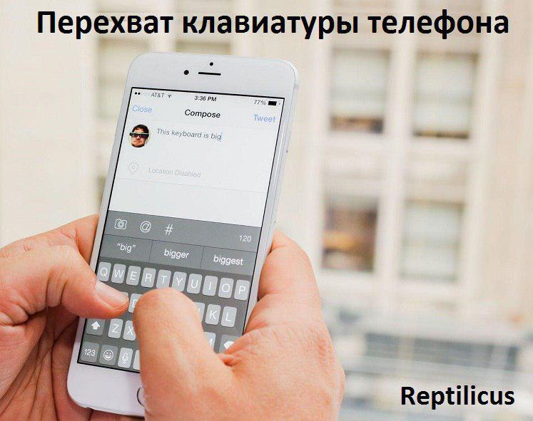 Перехват клавиатуры телефона