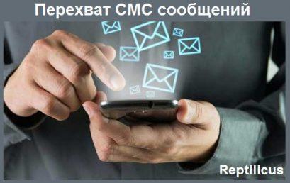 Перехват СМС сообщений