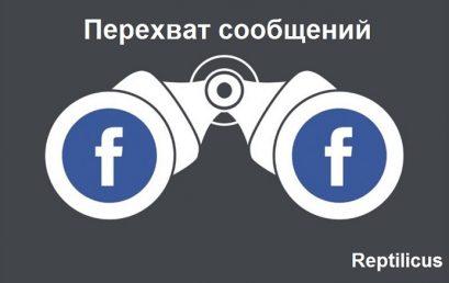 Перехват сообщений Facebook