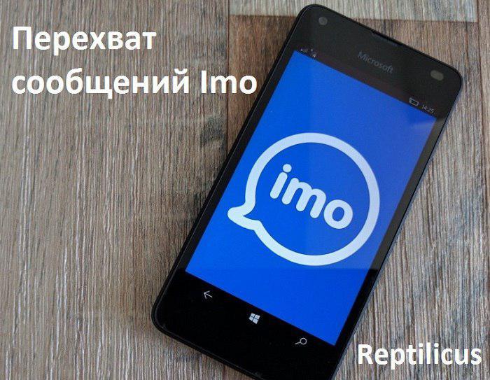 Перехват сообщений Imo