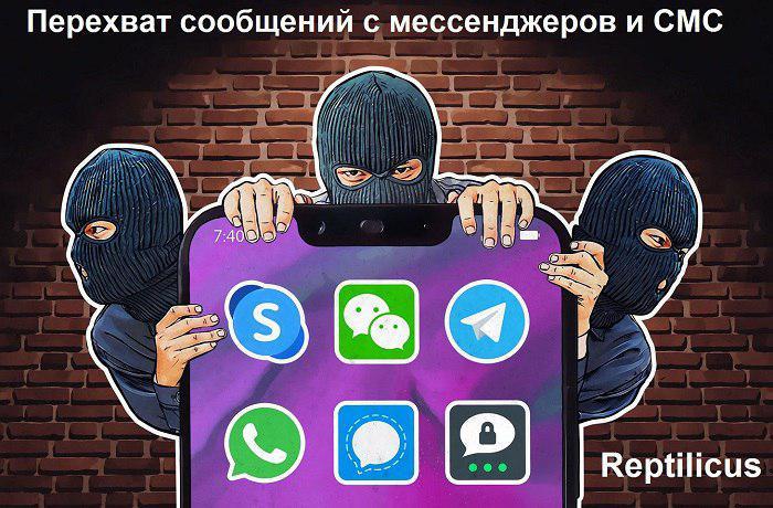 Перехват сообщений с мессенджеров, СМС и социальных сетей