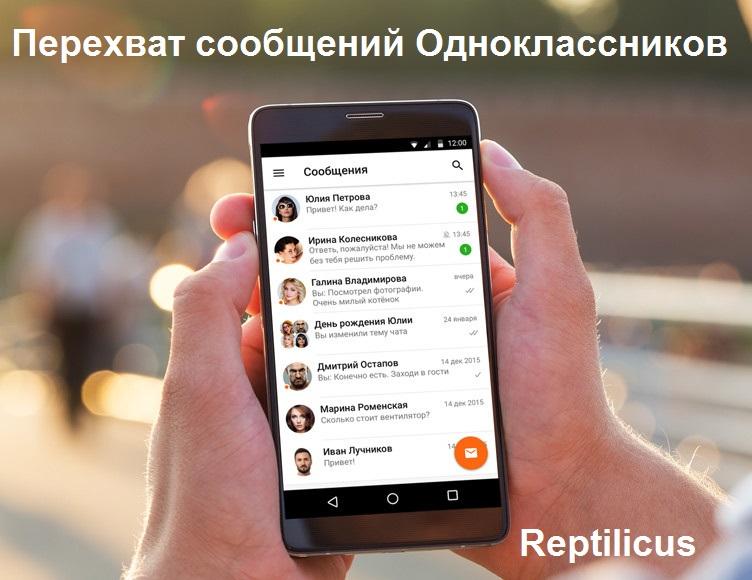 Перехват сообщений с Одноклассников