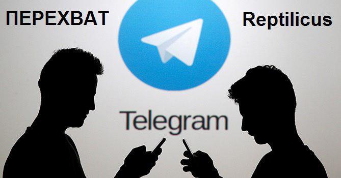 Перехват сообщений Telegram