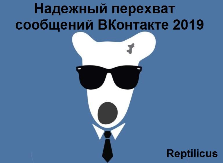 Перехват сообщений ВКонтакте