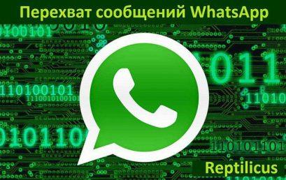 Перехват WhatsApp