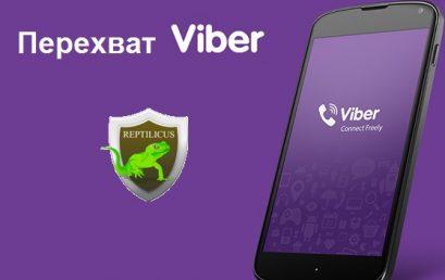Перехват Viber