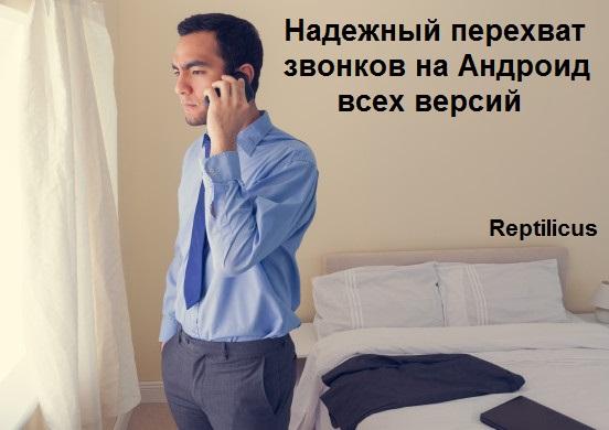 Перехват звонков на всех версиях Андроид