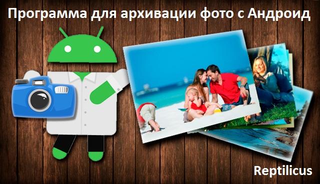 Программа для архивации фото с Андроид: сохраненных, удаленных