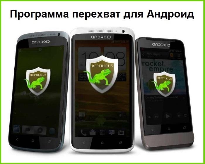 Программа перехват для Андроид