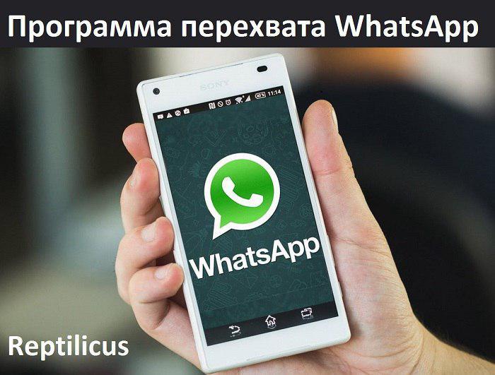 Программа перехвата WhatsApp
