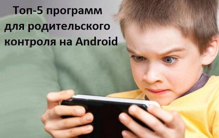 Программа «Родительский контроль» на Android