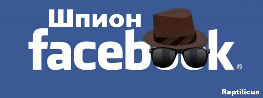 Программа шпион Facebook