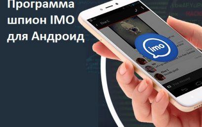 Программа шпион IMO для Андроид