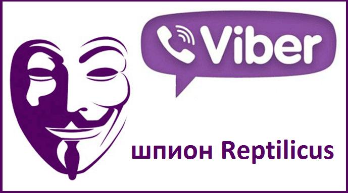 Какой шпион для Viber лучше?