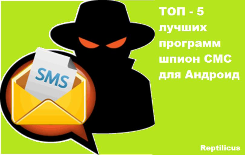 Программа шпион за СМС