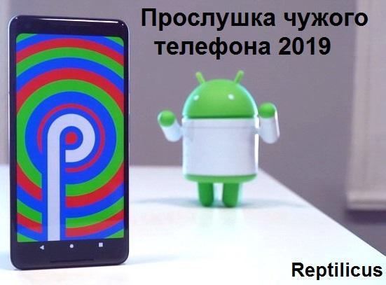 Прослушка чужого телефона 2019