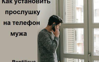 Прослушка на телефон мужа – программа шпион