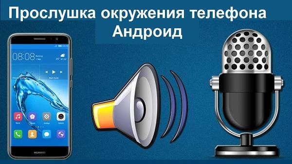 Прослушка окружения телефона Андроид