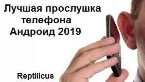 Прослушка телефона Андроид: подробная инструкция