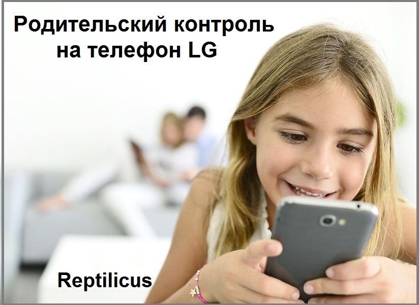 Родительский контроль на телефон LG