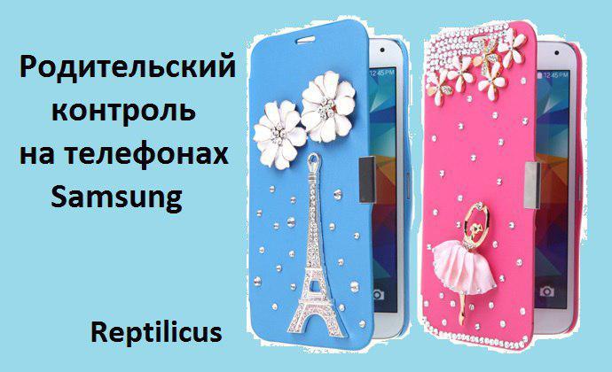 Родительский контроль на телефонах Samsung