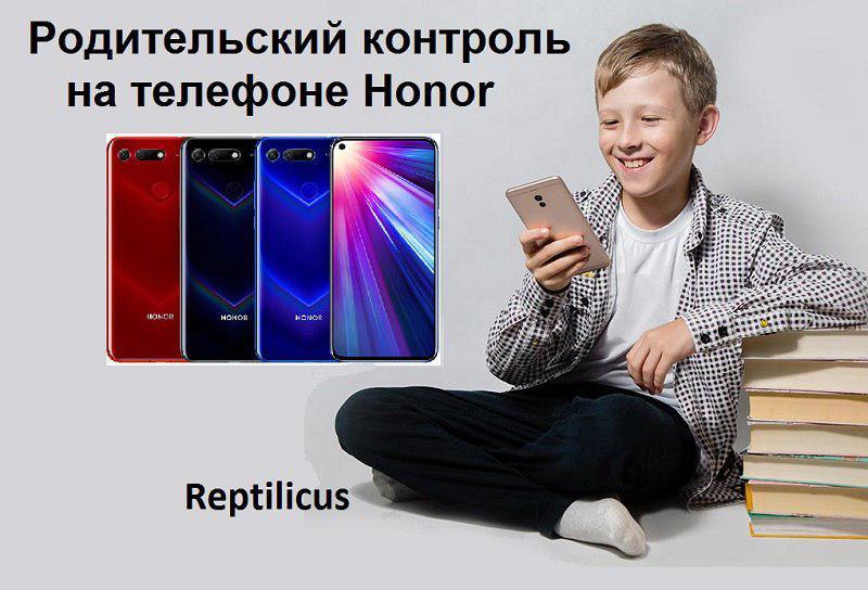 Родительский контроль на телефоне Honor