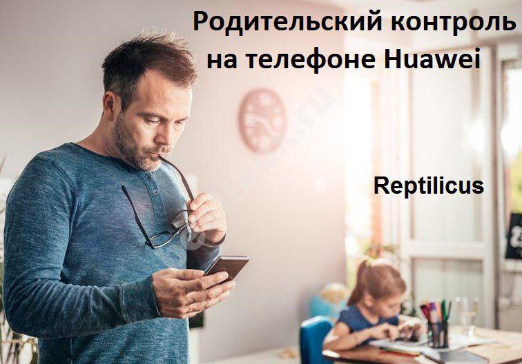 Родительский контроль на телефоне Huawei