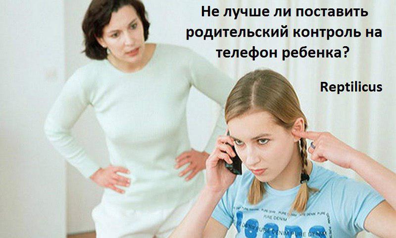 Родительский контроль на телефоне ребенка