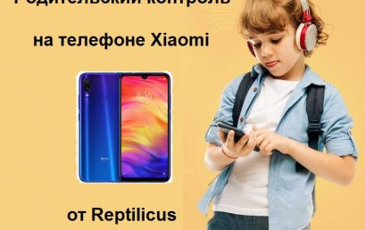 Родительский контроль на телефоне Xiaomi