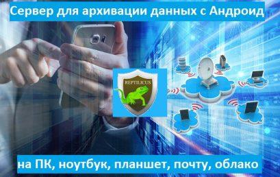 Сервер для архивации данных с Андроид: на ПК, почту, облако
