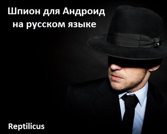 Шпион для Андроид на русском языке