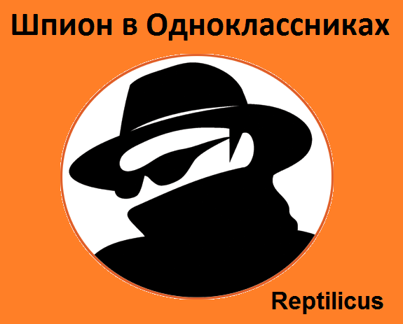 Шпион для Одноклассников: перехват сообщений, фото