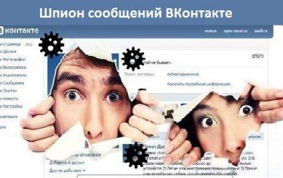 Шпион сообщений ВКонтакте