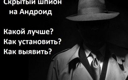 Скрытый шпион на Андроид — какой лучше, как выявить, как установить
