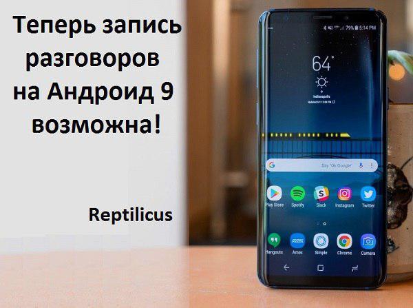 Теперь запись телефонных разговоров Андроид 9 возможна