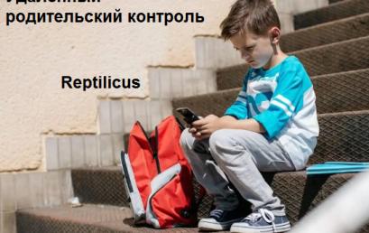 Удаленный родительский контроль