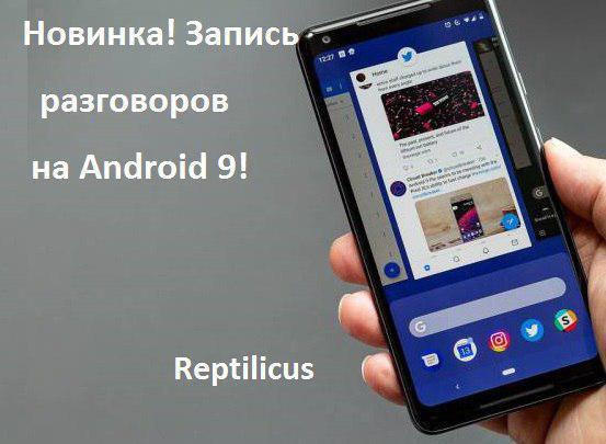Запись телефонных разговоров на Android 9