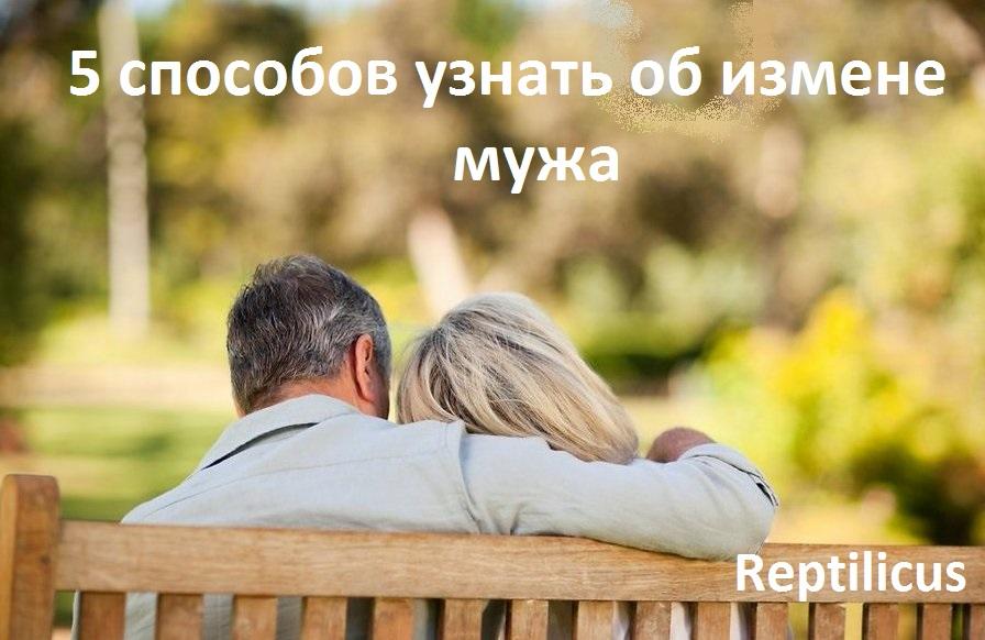 5 способов узнать об измене мужа