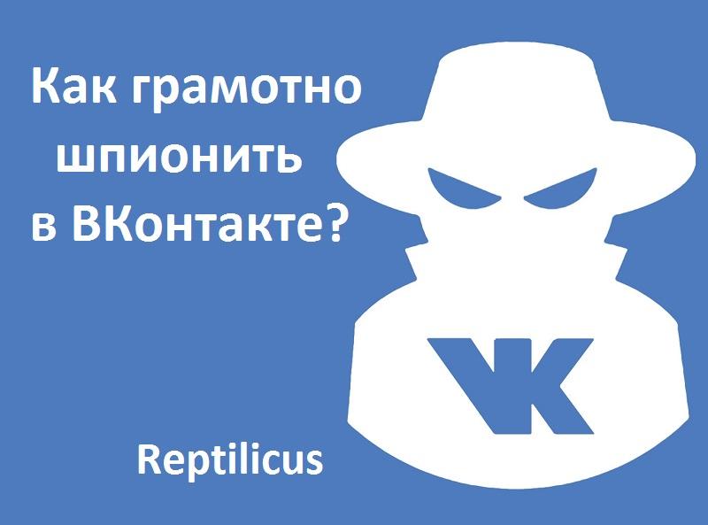 Как грамотно шпионить в ВКонтакте?