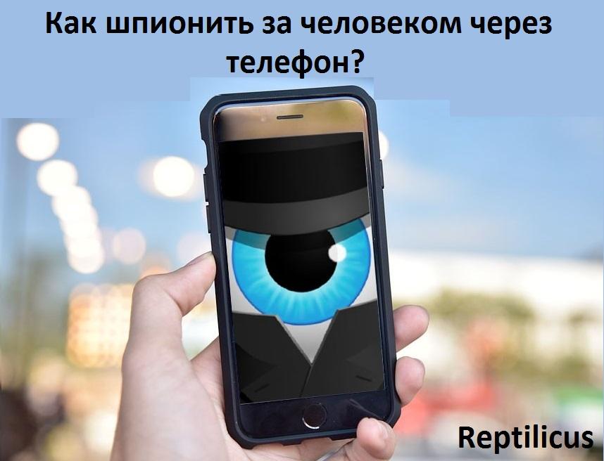 Как шпионить за человеком через телефон?